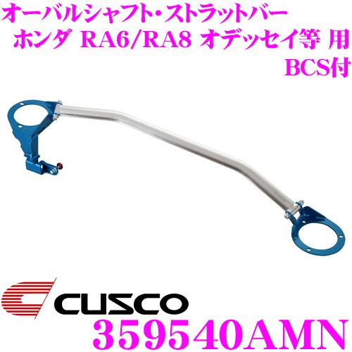 CUSCO クスコ BCS付 ストラットタワーバー 359540AMN オーバルシャフト・ストラットバー Type OS ホンダ RA6/RA8/RA7/RA9 オデッセイ フロント用 ボディ剛性向上とエンジンルームのドレスアップに!