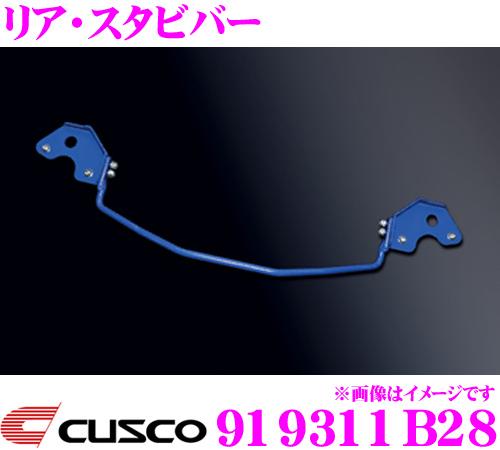 CUSCO クスコ 919311B28 スタビライザー リア・スタビバー トヨタ 200系 ハイエース ワイドボディ用