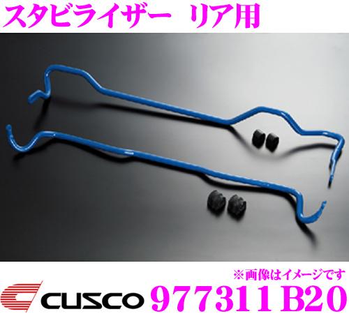CUSCO クスコ 977311B20 スタビライザー リア トヨタ AVU65W ハリアーハイブリッド用