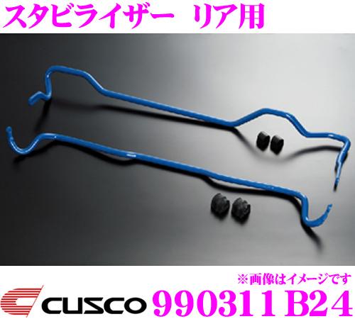 トヨタ ヴェルファイア用 CUSCO クスコ スタビライザー アルファード 30系 990311B24 リア