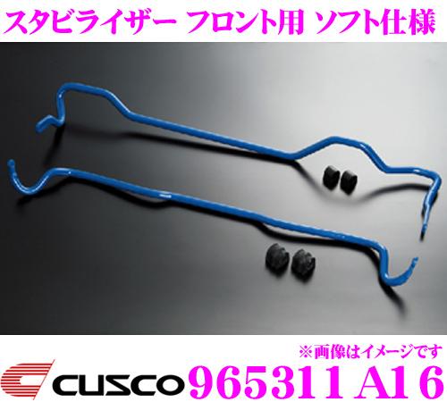 CUSCO クスコ 965311A16 スタビライザー フロント ソフト仕様 トヨタ ZN6 86/スバル ZC6 BRZ