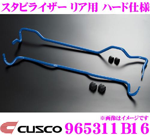 CUSCO クスコ 965311B16 スタビライザー リア ハード仕様 トヨタ ZN6 86/スバル ZC6 BRZ