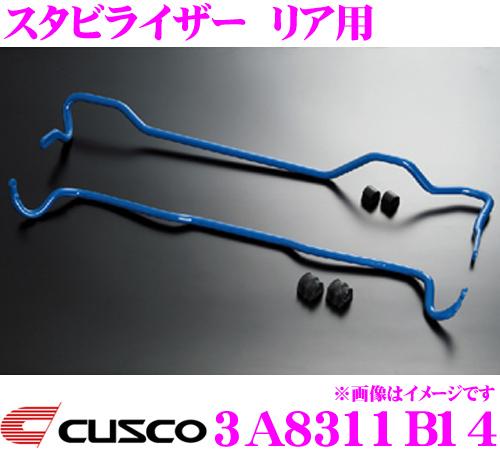 CUSCO クスコ 3A8311B14 スタビライザー リア ホンダ JW5 S660用