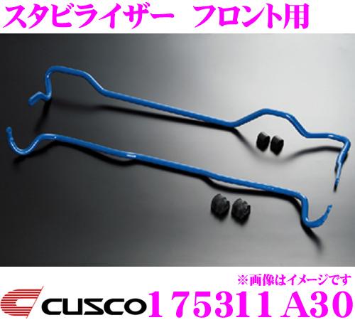 CUSCO クスコ 175311A30 スタビライザー フロント トヨタ JZX100 JZX90 マークII チェイサー 等