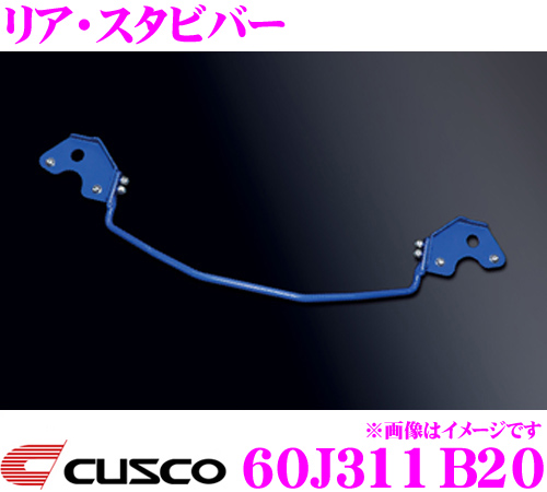 CUSCO クスコ 60J311B20 スタビライザー リア・スタビバー スポーツセッティング スズキ ZC33S スイフトスポーツ用