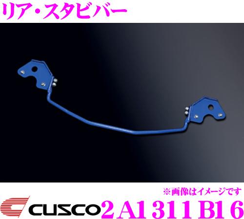 CUSCO クスコ 2A1311B16 スタビライザー リア・スタビバー 日産 E12 ノート / K13 マーチ用