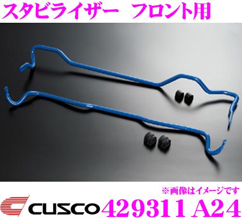 CUSCO クスコ 429311A24スタビライザー フロントマツダ ND5RC ロードスター / NDERC ロードスターRF用