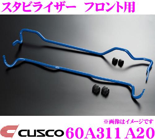 CUSCO クスコ 60A311A20 スタビライザー フロント スズキ HA36S アルトターボRS/アルトワークス用
