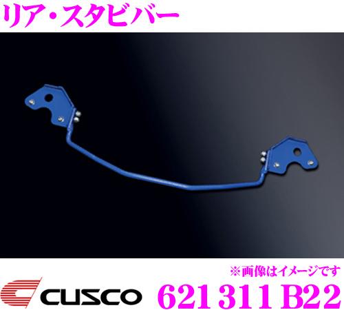CUSCO クスコ 621311B22 スタビライザー リア・スタビバー スズキ HA36S(4WD用) アルトターボRS/アルトワークス用