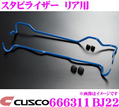 CUSCO クスコ 666311BJ22 スタビライザー リア スバル GDA/GDB インプレッサ / GGA インプレッサスポーツワゴン用