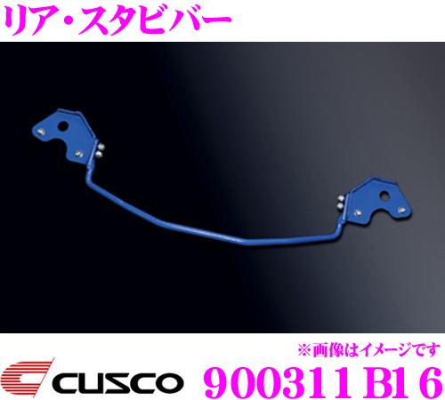 CUSCO クスコ 900311B16 スタビライザー リア・スタビバー トヨタ NHP10 アクア / SCP90 NCP91 NSP130 NSP131 ヴィッツ用等