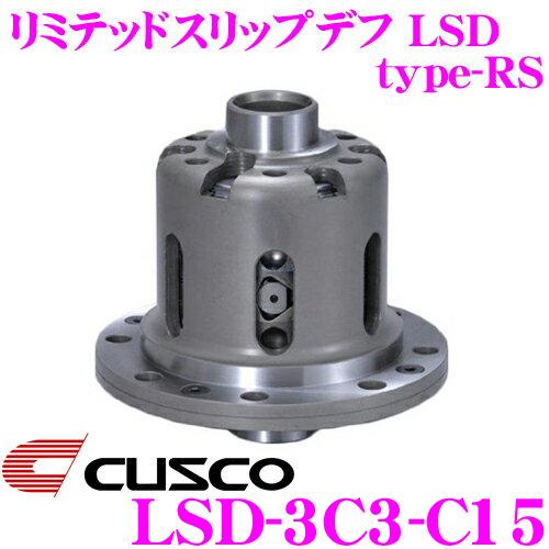CUSCO クスコ LSD-3C3-C15 ホンダ FK7 シビック ハッチバック用 1.5WAY 50°-15°(1WAY35°/1.5WAY55°-15°) リミテッドスリップデフ type-RS 【低イニシャルで作動!】
