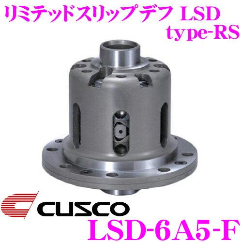 CUSCO クスコ LSD-6A5-F スバル VM4 レヴォーグ用 1WAY 45°(1WAY45°/2WAY45°-45°) リミテッドスリップデフ type-RS 【低イニシャルで作動!】