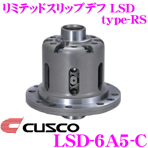 CUSCO クスコ LSD-6A5-C スバル VM4 レヴォーグ用 1WAY 45°(1WAY45°/1.5WAY55°-20°) リミテッドスリップデフ type-RS 【低イニシャルで作動!】