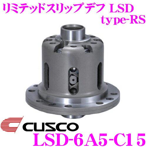 CUSCO クスコ LSD-6A5-C15 スバル VM4 レヴォーグ用 1.5WAY 55°-20°(1WAY45°/1.5WAY55°-20°) リミテッドスリップデフ type-RS 【低イニシャルで作動!】