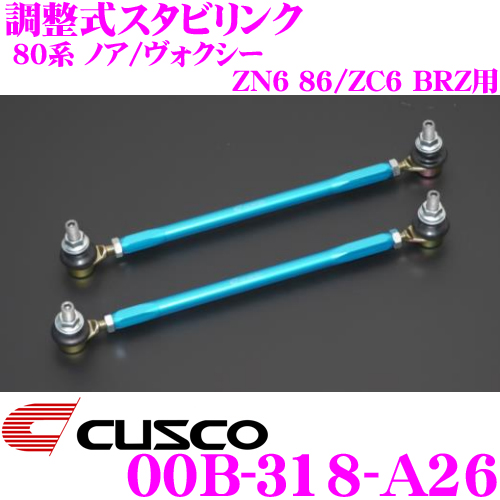 CUSCO クスコ 00B 318 A26調整式スタビリンク ロッド長:195mmトヨタ 80系 ノア ヴォクシー ZN6 86/スバル ZC6 BRZ フロント用調整幅:265mm~295mm