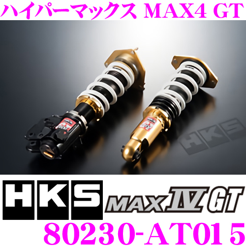 HKS ハイパーマックスMAX4 GT 80230-AT015トヨタ AZSH20 ARS220 クラウン用減衰力30段階調整付き車高調整式サスペンションキット【F 0~-62mm/R 1~-72mmローダウン 単筒式 1台分 】