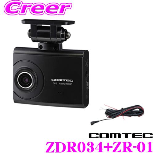 コムテック ZDR034+ZR-01GPS搭載高性能ドライブレコーダー+直接配線コード セットFullHD 200万画素 2.0インチ液晶 HDR対応駐車監視機能/安全運転支援機能ノイズ対策済み LED信号機対応日本製/1年保証 32GBmicroSD付属