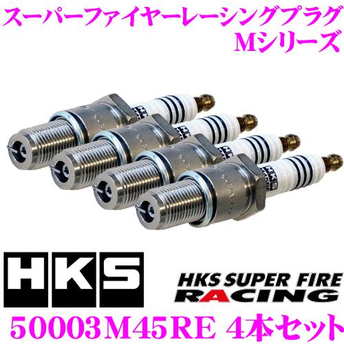 HKS スパークプラグ 50003-M45RE 4本セット スーパーファイヤーレーシングM 【ネジ部φ14×12.7mm/レンチ20.8mm 熱価NGK9番相当/ロータリー用】