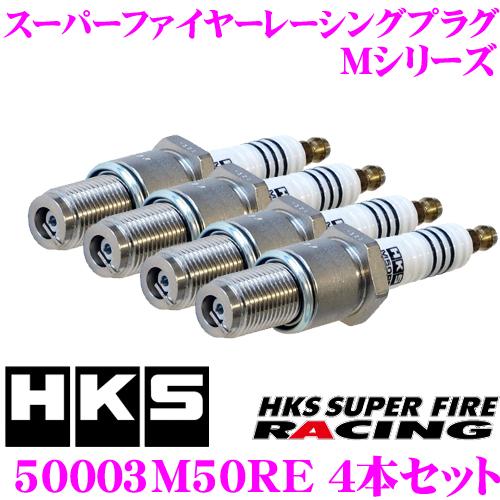 HKS スパークプラグ 50003-M50RE 4本セット スーパーファイヤーレーシングM 【ネジ部φ14×12.7mm/レンチ20.8mm 熱価NGK10番相当/ロータリー用】