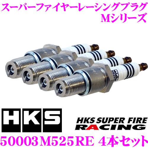 HKS スパークプラグ 50003-M525RE 4本セット スーパーファイヤーレーシングM 【ネジ部φ14×12.7mm/レンチ20.8mm 熱価NGK10・5番相当/ロータリー用】