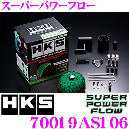 HKS スーパーパワーフロー 70019-AS106マツダ AZワゴン スピアーノ/スズキ ラパン ワゴンR用むき出しタイプエアクリーナー