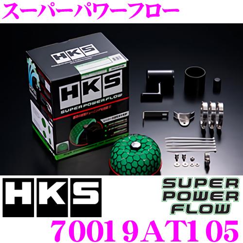 HKS スーパーパワーフロー 70019-AT105トヨタ 100系 クレスタ チェイサー マークII用むき出しタイプエアクリーナー