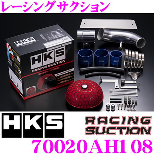 HKS レーシングサクション 70020-AH108 ホンダ JW5系 S660用 S07A(TURBO) 湿式2層タイプ むき出しタイプエアクリーナー
