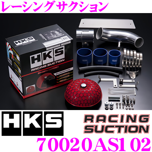 HKS レーシングサクション 70020-AS102日産 MG22S系 モコ/スズキ HG21S系 セルボ MH23S ワゴンR等用湿式2層タイプむき出しタイプエアクリーナー