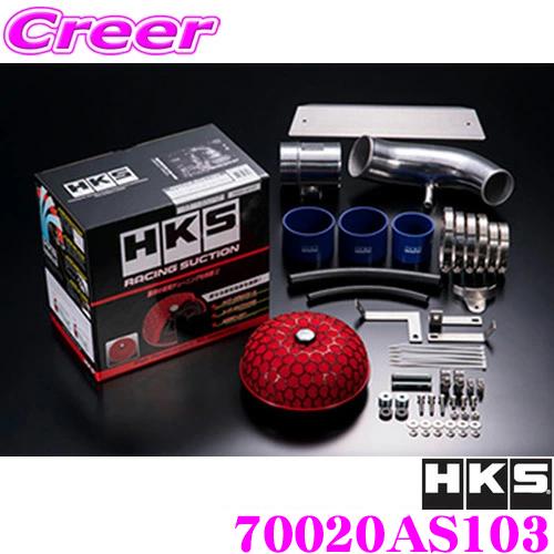 HKS レーシングサクション 70020-AS103 スズキ JB23W系 ジムニー用 湿式2層タイプ むき出しタイプエアクリーナー