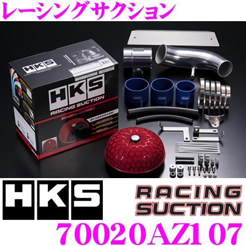 HKS レーシングサクション 70020-AZ107 マツダ GG3P マツダスピードアテンザ用 湿式2層タイプ むき出しタイプエアクリーナー