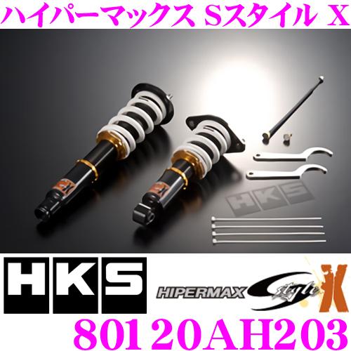 HKS ハイパーマックスS-Style X 80120-AH203ホンダ RB3 オデッセイ用減衰力30段階調整付き車高調整式サスペンションキット【F -11~-109mm/R -63~-139mmローダウン 単筒式】