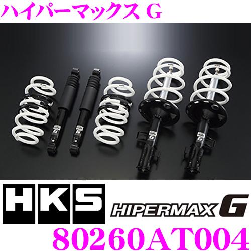 HKS ハイパーマックスG 80260-AT004トヨタ 50系 プリウス用純正形状ローダウンサスペンションキット単筒式 1台分【ダウン量:F -21mm/R -18mm】