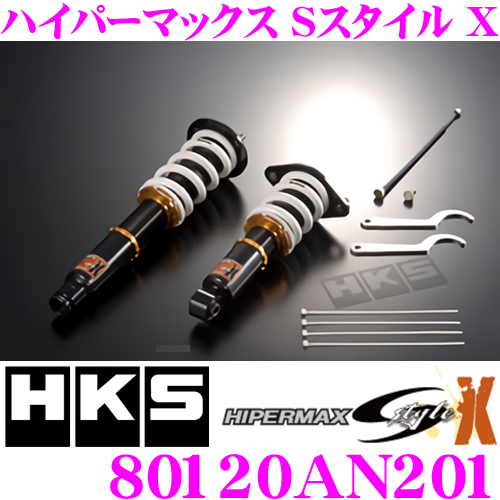 HKS ハイパーマックスS-Style X 80120-AN201 日産 E52 エルグランド用 減衰力30段階調整付き車高調整式サスペンションキット 【F -25~-90mm/R -48~-92mmローダウン 単筒式】