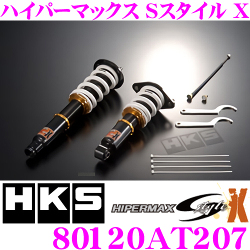 HKS ハイパーマックスS-Style X 80120-AT207トヨタ 30系 エスティマ用減衰力30段階調整付き車高調整式サスペンションキット【F -26~-114mm/R -79~-129mmローダウン 単筒式】