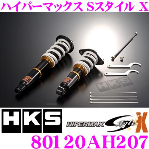 HKS ハイパーマックスS-Style X 80120-AH207ホンダ ZE2/ZE3 インサイト用減衰力30段階調整付き車高調整式サスペンションキット【F 0~-106mm/R -57~-107mmローダウン 単筒式】