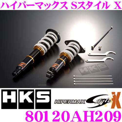 HKS ハイパーマックスS-Style X 80120-AH209ホンダ RK1/RK5 ステップワゴン用減衰力30段階調整付き車高調整式サスペンションキット【F 0~-107mm/R -72~-96mmローダウン 単筒式】
