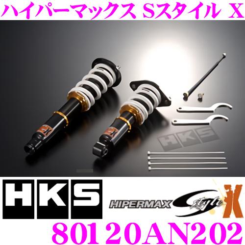 HKS ハイパーマックスS-Style X 80120-AN202スズキ C25/C26 ランディ用減衰力30段階調整付き車高調整式サスペンションキット【F -56~-83mm/R -50~-92mmローダウン 単筒式】