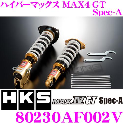 HKS ハイパーマックスMAX4 GT Spec-A 80230-AF002Vスバル GDB GDA GGA インプレッサ用減衰力30段階調整付き車高調整式サスペンションキット【F 0~-58mm/R 0~-38mmローダウン 単筒式 1台分 】