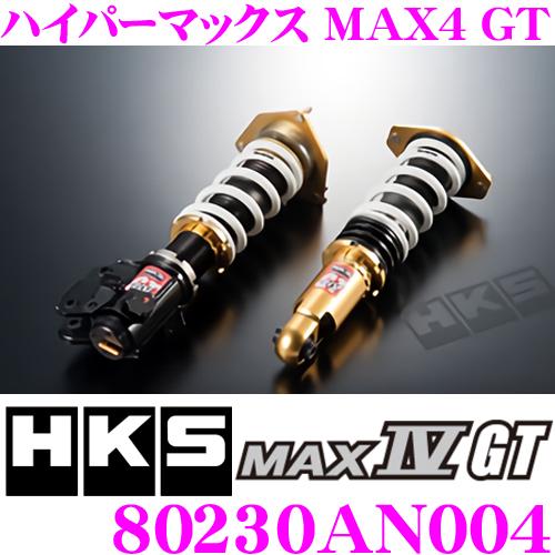 HKS ハイパーマックスMAX4 GT 80230-AN004日産 V36 スカイライン スカイラインクーペ用減衰力30段階調整付き車高調整式サスペンションキット【F 0~-103mm/R -28~-82mmローダウン 単筒式 1台分 】