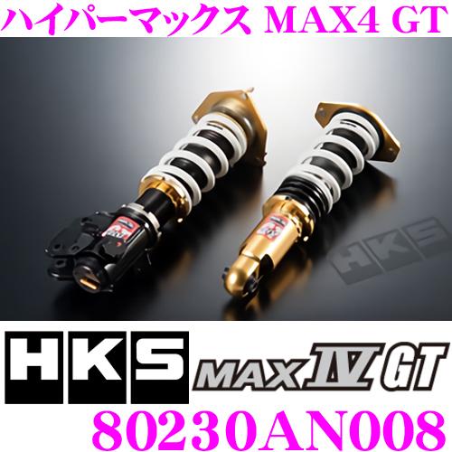 HKS ハイパーマックスMAX4 GT 80230-AN008日産 R32 スカイラインGT-R用減衰力30段階調整付き車高調整式サスペンションキット【F 0~-64mm/R 0~-89mmローダウン 単筒式 1台分 】