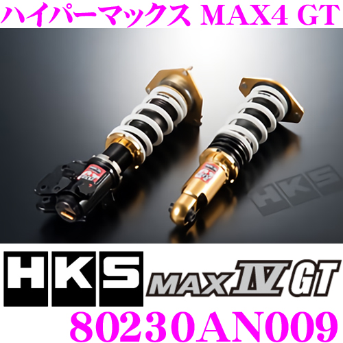 HKS ハイパーマックスMAX4 GT 80230-AN009日産 Z34 フェアレディZ用減衰力30段階調整付き車高調整式サスペンションキット【F 0~-34mm/R 0~-62mmローダウン 単筒式 1台分 】