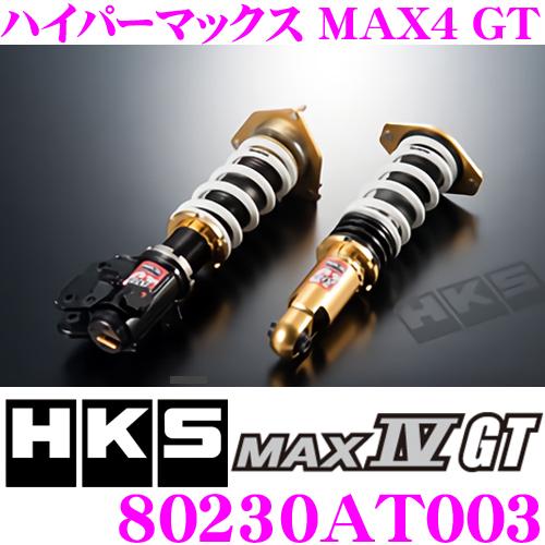 HKS ハイパーマックスMAX4 GT 80230-AT003レクサス GSE20 IS250/GSE21 IS350用減衰力30段階調整付き車高調整式サスペンションキット【F 0~-57mm/R -0~-126mmローダウン 単筒式 1台分】