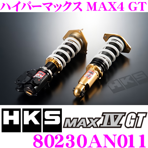 HKS ハイパーマックスMAX4 GT 80230-AN011日産 HV37 スカイラインハイブリッド用減衰力30段階調整付き車高調整式サスペンションキット【F 0~-66mm/R 0~-61mmローダウン 単筒式 1台分 】