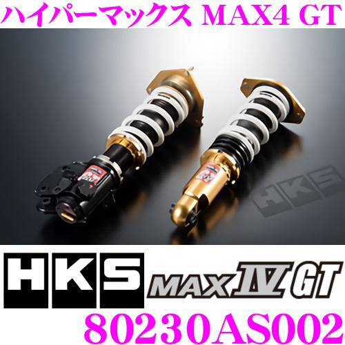 HKS ハイパーマックスMAX4 GT 80230-AS002 スズキ ZC71S/21S/11S スイフト ZC31Sスイフトスポーツ用 減衰力30段階調整付車高調整式サスペンションキット 【F 0~-68mm/R -10~-48mmローダウン 単筒式 1台分 】