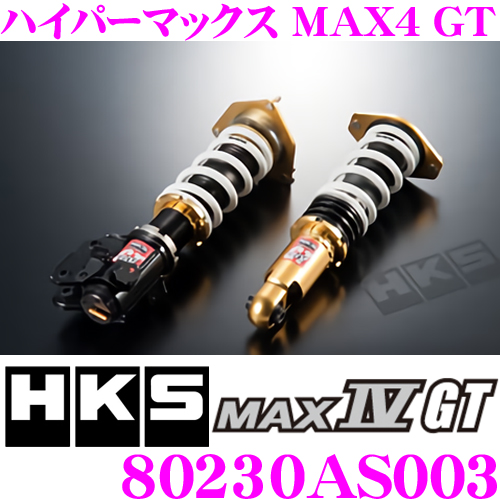 HKS ハイパーマックスMAX4 GT 80230-AS003 スズキ HA36S アルトワークス用 減衰力30段階調整付き車高調整式サスペンションキット 【F 0~-83mm/R 0~-53mmローダウン 単筒式 1台分 】