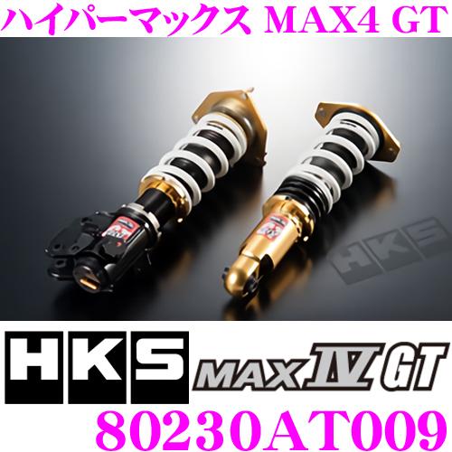 HKS ハイパーマックスMAX4 GT 80230-AT009トヨタ 100系 90系 クレスタ チェイサー マークII用減衰力30段階調整付き車高調整式サスペンションキット【F 0~-99mm/R 0~-119mmローダウン 単筒式 1台分 】