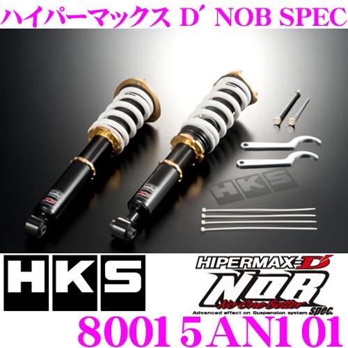 HKS ハイパーマックスD NOBspec 80015-AN101日産 S13 180SX シルビア用減衰力30段階調整付き車高調整式サスペンションキット【F 0~-115mm/R 0~-94mmローダウン 単筒式 1台分 】