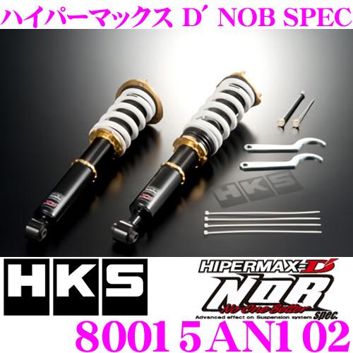 HKS ハイパーマックスD NOBspec 80015-AN102日産 S14 シルビア用減衰力30段階調整付き車高調整式サスペンションキット【F 0~-83mm/R 0~-109mmローダウン 単筒式 1台分 】