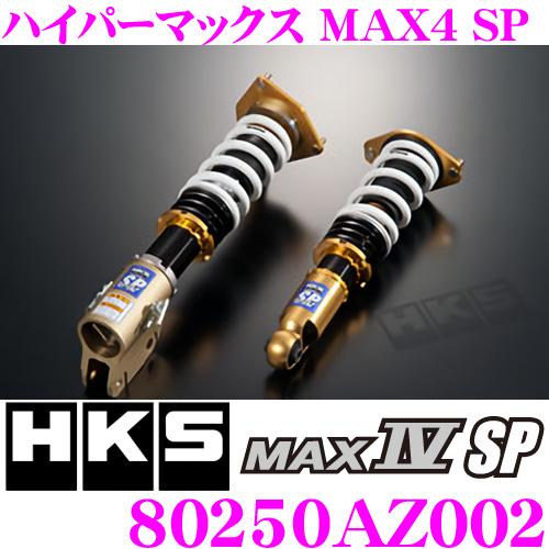 【3/10はエントリー+カードでP10倍】HKS ハイパーマックスMAX4 SP 80250-AZ002 マツダ ND系 ロードスター用 減衰力30段階調整付き車高調整式サスペンションキット 【F 0~-87mm/R 0~-95mmローダウン 単筒式 1台分 】